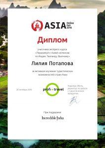 Диплом — Азия