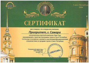 Сертификат — туры в Санкт-Петербург