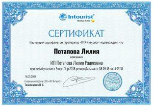 Сертификат — обучающий тур, Турция, Даламан, май 2018