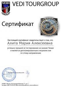 Сертификат — Чехия