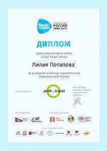 Диплом — туристические возможности России