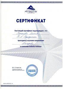 Сертификат — обучение по Мальдивам