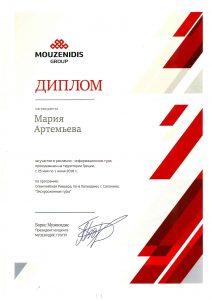 Диплом Mouzenidis