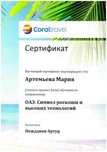 Сертификат ОАЭ