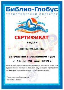 Сертификат Кипр