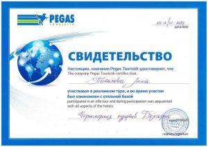 Свидетельство об участии в рекламном туре по Болгарии