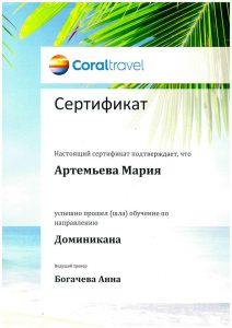 Сертификат Доминикана