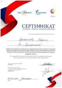Сертификат Карловы Вары