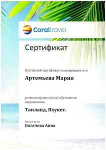Сертификат Тайланд