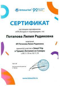Сертификат Турция